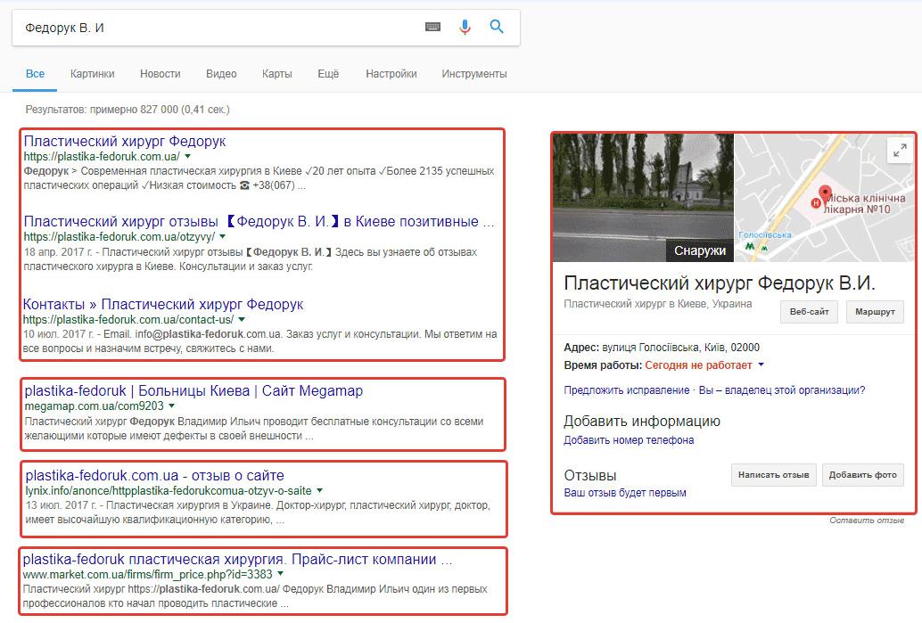 СЕО-продвижение сайтов в Киеве