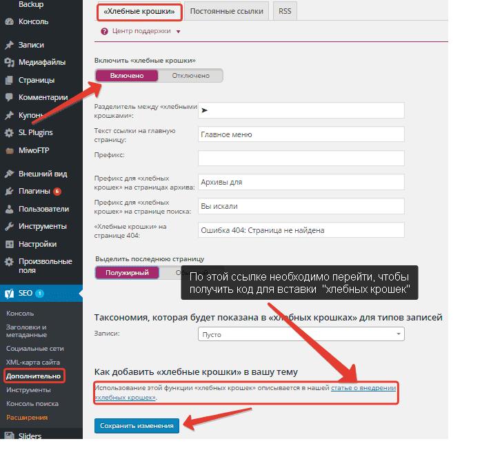 Seo настройки сайта wordpress создание сайтов 1с битрикс