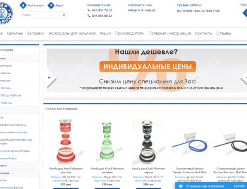 Продвижение интернет-магазина кальянов