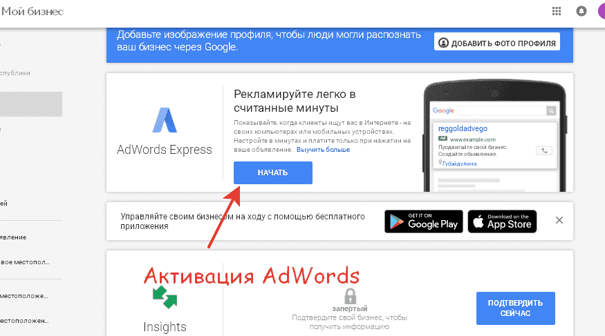 Активация первой кампании в Adwords Express