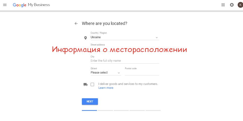 Добавление информации о местоположении в Google Мой бизнес