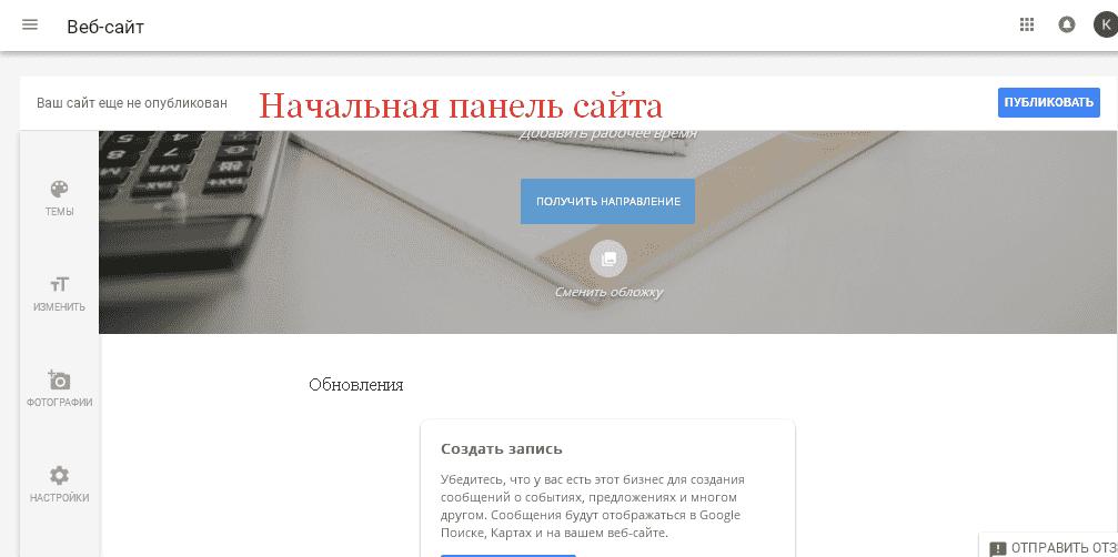Начальная панель конструктора сайтов в Google Мой бизнес