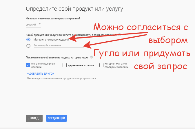 Определение услуги и продукта в Google Мой бизнес