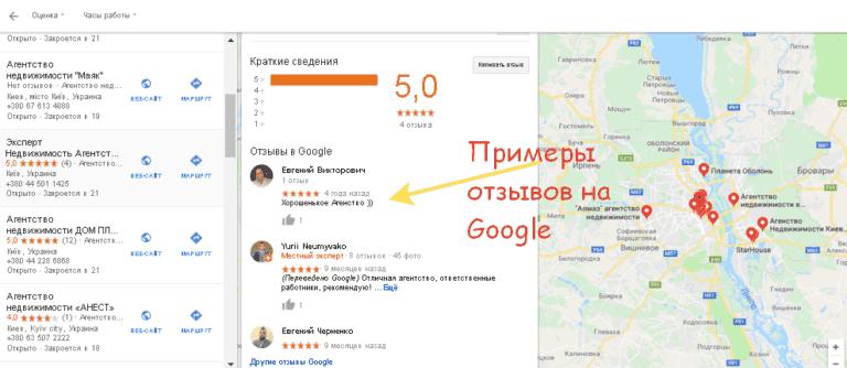 google maps отзывы