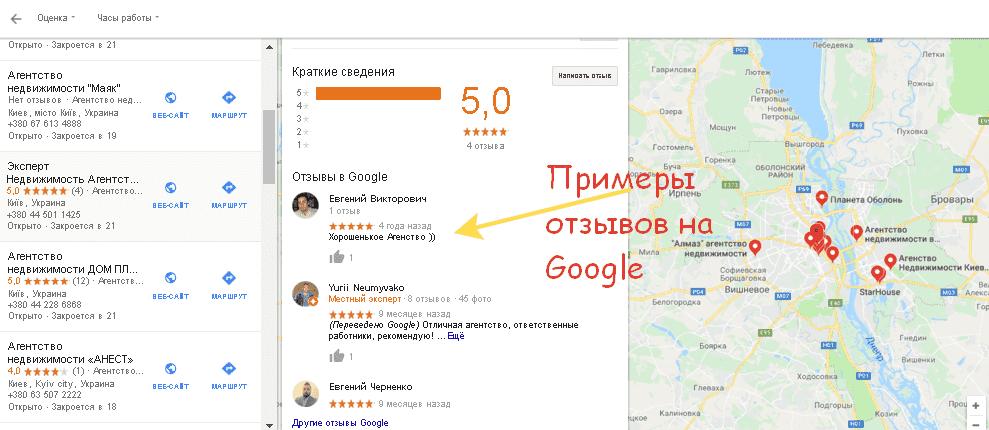 Примеры отзывов и рейтинга в Google Мой бизнес