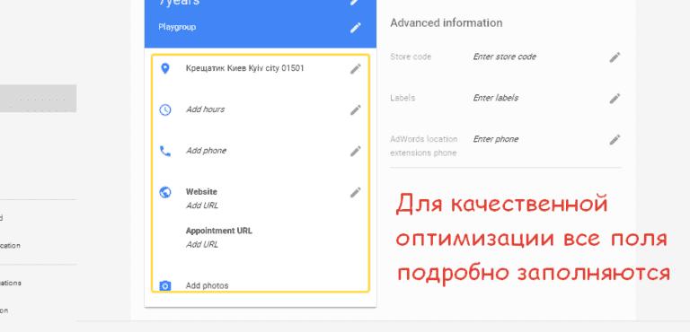 добавить предприятие на карту google