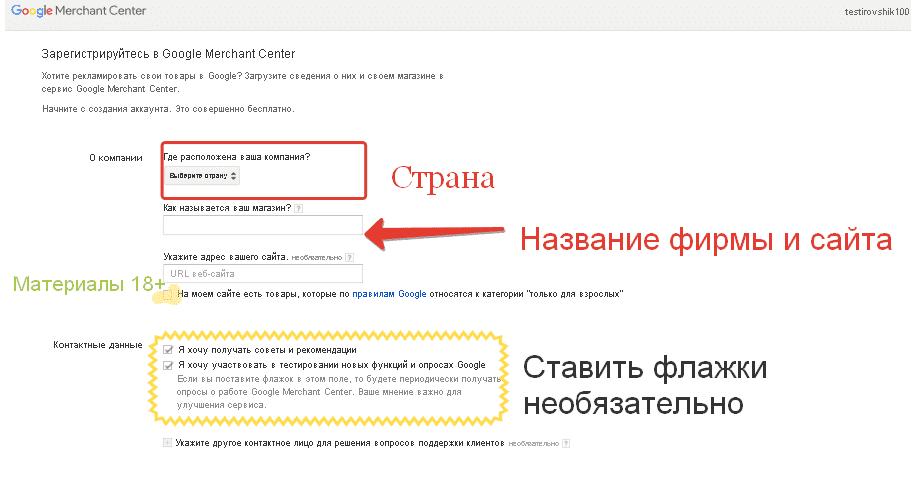 Регистрация в Гугл покупках