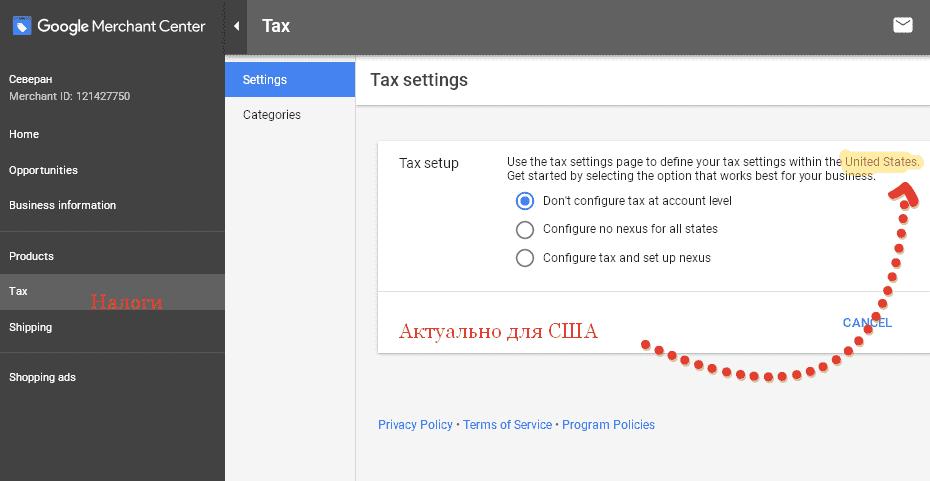 Установление налогов для США в GMC