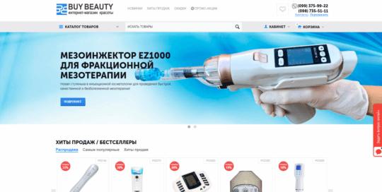 Продвижение интернет-магазина красоты Buy Beauty