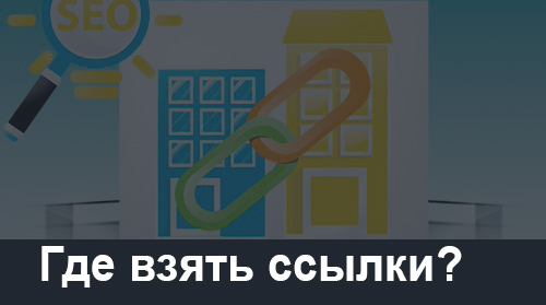 gde vzjat ssylki - Что такое линкбилдинг, где заказать и как разместить самостоятельно?