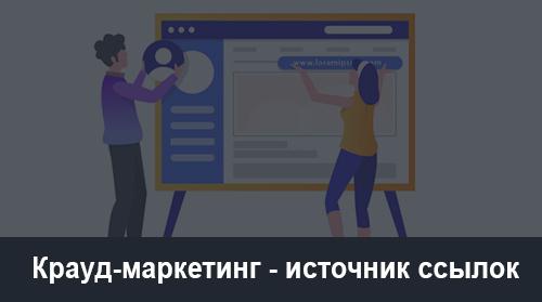 kraud marketing istochnik ssylok - Что такое линкбилдинг, где заказать и как разместить самостоятельно?