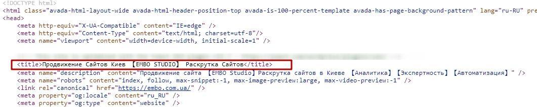 выглядит Title страницы в коде сайта - Что такое Title и как составить