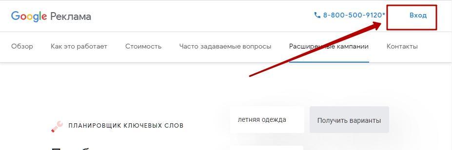 Вход в Google Ads