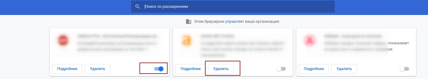 kak udalit rasshienie v google chrome - Настройка безопасности в Google Chrome