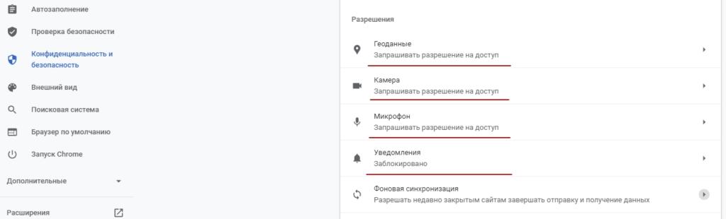 nastrojka bezopasnosti google crome 1024x310 - Настройка безопасности в Google Chrome
