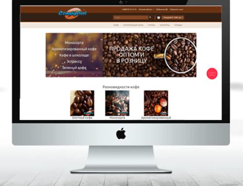 Продвижение интернет-магазина кофе
